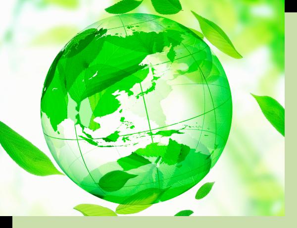 環境負荷を低減